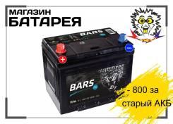 Bars. 75А.ч., Прямая (правое), производство Россия