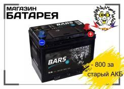 Bars. 75А.ч., Обратная (левое), производство Россия