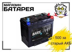 Bars. 50А.ч., Обратная (левое), производство Россия
