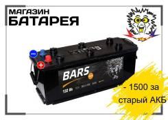 Bars. 132А.ч., Прямая (правое), производство Россия