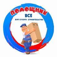 "Грузчик. ООО ""Помощник"". Улица Крыгина 23"