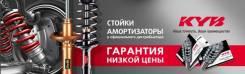 Амортизаторы | низкая цена | гарантия | доставка по РФ