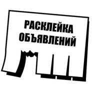 Расклейщик. ИП Рассказов. Улица Ульяновская 160/2