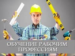Обучение рабочим профессиям с последующим трудоустройством