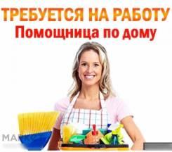 Домработница, домработник-помощник по хозяйству. Частный дом. С. Матвеевка