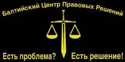 Юристы по защите прав потребителей.