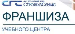 АНО ДПО Учебный Центр «СтройГазСервис»-Франшиза