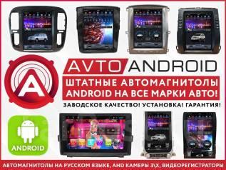 Штатные автомагнитолы андроид на все марки авто. Установка. Гарантия.
