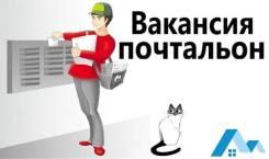 Почтальон. Ип Тымчук Владислав Романович. Улица Нерчинская 10