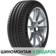 Michelin, 225/50 R17 98W