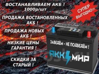 Продажа Б/У аккумуляторов с гарантией!