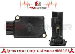 Датчик расхода воздуха Mitsubishi MR985187 MR985187
