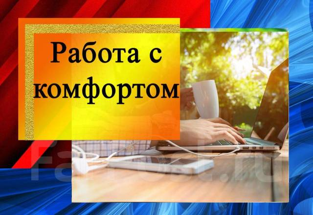 Заработать онлайн комсомольск на амуре работа барановичи свежие вакансии для девушек