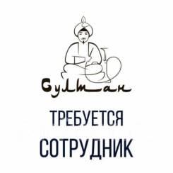 Кальянщик. ООО Экспром-ДВ. Улица Светланская 205