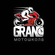Мотошкола Grand
