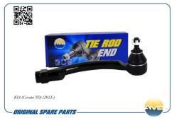 Наконечник рулевой тяги правый Cerato III 13- AMDTE359R