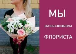 Помощник флориста. ИП Иванов. Улица Гагарина 17