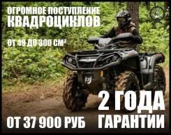 Квадроциклы Tiger от 37 900 с гарантией 2 года! Сезонная распродажа!