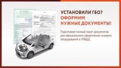 Документы для регистрации гбо в гибдд