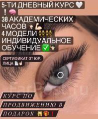 Обучение наращивания ресниц Классика,2D,3D УЦ BeautyPrim + СтратНабор.