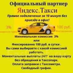 Водитель такси-курьер. ИП Анюхина П.М. Улица Металлистов 1а оф.204