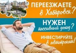 Ищите пассивный доход в Хабаровске? Самые выгодные инвестиции