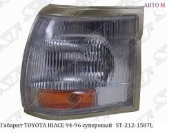 Продам Габарит Toyota Hiace 94-96 суперовый ST-212-1587L
