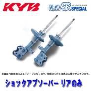 Усиленные амортизаторы | KYB NewSR Special | Гарантия | Доставка по РФ 339013