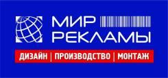Специалист по изготовлению наружной рекламы-монтажник. ИП Радченко Е.Н. Улица Дальзаводская 2 стр. 1