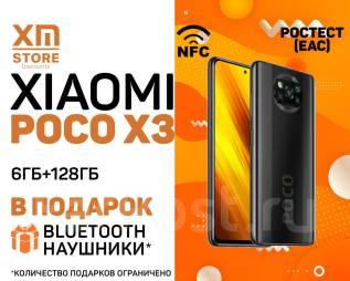Xiaomi Poco X3 NFC. Новый, 128 Гб, Черный, 3G, 4G LTE, Dual-SIM, NFC