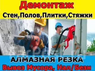 Демонтаж стяжки, сантехкабин, полов, стен и. т. д. Алмазная Резка Проемов!