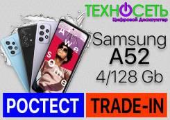 Samsung Galaxy A52. Новый, 128 Гб, Синий, Фиолетовый, Черный, 3G, 4G LTE, Dual-SIM, Защищенный, NFC. Под заказ