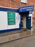 Фармацевт-провизор. ИП Костоломова. Улица Артёмовская 81