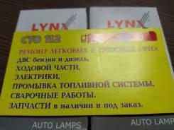 Лампа H11 55W 12V LYNX L11155