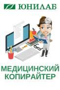 Копирайтер. ООО ЮНИЛАБ-ВЛАДИВОСТОК