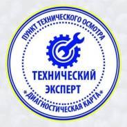 Начальник лаборатории-технический эксперт. ИП Шевченко. По результатам собеседования (Владивосток)