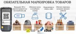 Маркировка текстиля, обуви, лекарств, табака, шин (Честный ЗНАК)