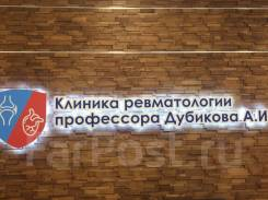 "Санитар. ООО ""АРТРОЛОГИЯ"". Улица Басаргина 42в"