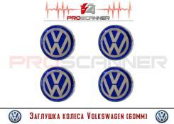 Заглушка колеса Volkswagen (60мм) Blue