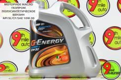 G-Energy Expert. 10W-30, полусинтетическое, 4,00л.
