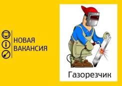 Газорезчик. ООО Регион. Проспект Ленина 1