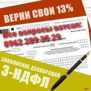 Заполнение декларации 3 - НДФЛ