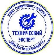 Технический эксперт. ИП ШЕВЧЕНКО. Владивосток
