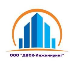 "Геодезист. ООО ""ДВСК-Инжиниринг"". Улица Чапаева 39"