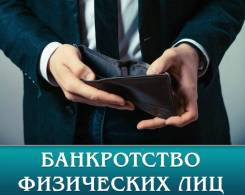 Банкротство.