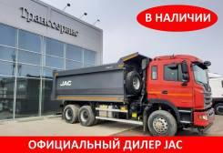 JAC N350. Самосвал 6*4 JAC N-350 от официального дилера в Хабаровске, 20т., 20м3, 9 726куб. см., 20 000кг., 6x4