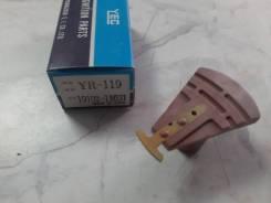 Бегунок распределителя зажигания YEC YR-119