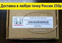 Стекло противотуманной фары Honda Civic EU 2001-2006