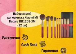 Наборы кистей для макияжа.