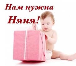 Няня. Ип. Понуровский. Улица Полярная 1/4